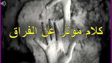 Photo of كلام حزين عن الفراق , اقوى عبارات حزن الفراق واصعبها