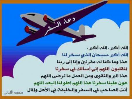 Photo of دعاء السفر , خلفيات ادعية للسفر