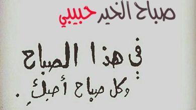 Photo of صباح العشق حبيبي , اجمل حب و غرام لاحلي صباح لحبيبي