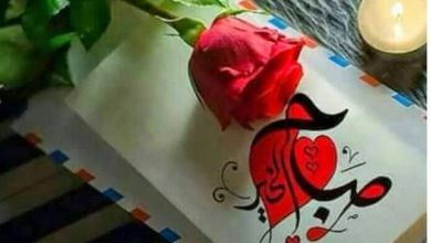Photo of اجمل صباح الخير , اجمل عبارات وكلام لصباح الخير