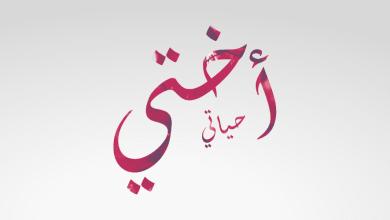 Photo of اجمل صور عن حب الاخت , عبارات عن حب الشقيقه