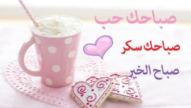 Photo of صور رومانسية صباح الحب , احلى و اجمل صور صباح الحب
