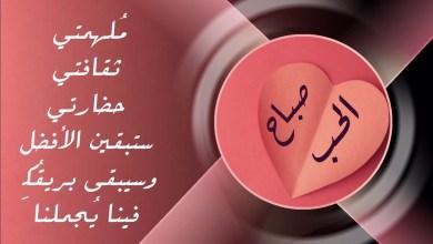 Photo of صباح حبيبي , أجمل تغريدات الصباح , مقولات رائعة ترسلها في الصباح