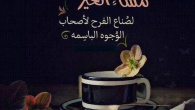 Photo of اجمل مساء الخير , اروع تهاني المساء