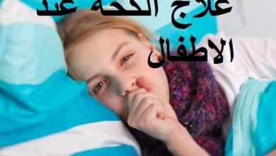Photo of علاج الكحة عند الاطفال بخطوات بسيطة