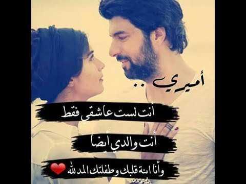 كلمات حب للزوج