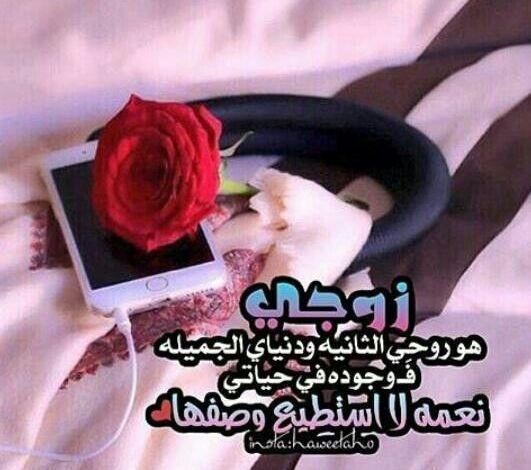 Photo of كلمات في حب الزوج , اجمل واعذب الكلام في حب الزوج