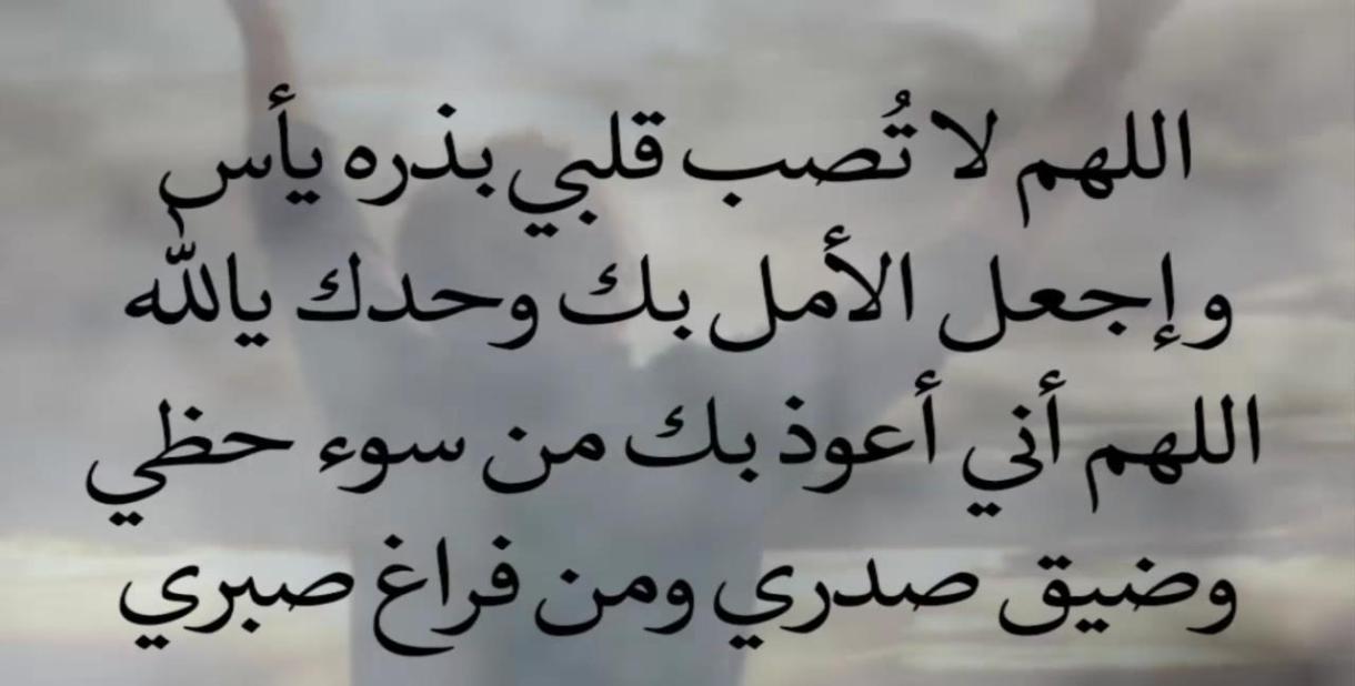 صور أجمل أدعية للهم والحزن وفك الكرب مجلة رجيم