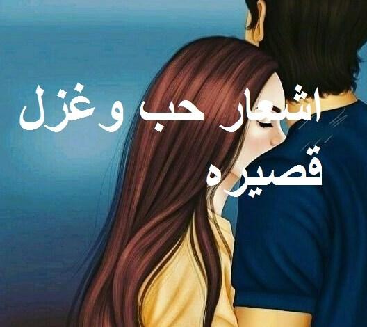 Photo of اشعار حب وغزل قصيرة , عبارات وكلام حب و غزل