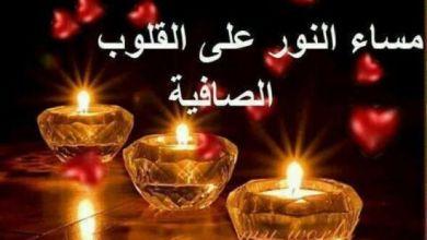 Photo of صور جديدة مساء الخير , احلى مساء بالصور الجميلة