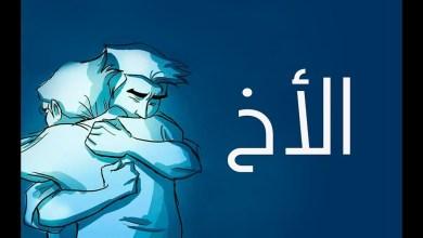 Photo of اقوال عن الاخ , أحلى صور العبارات عن الاخ