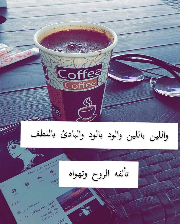 رسائل القهوة