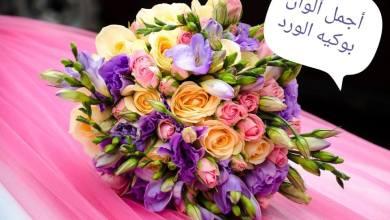 Photo of أجمل بوكيه ورد في الدنيا, صور أرقى بوكيه ورد هدية
