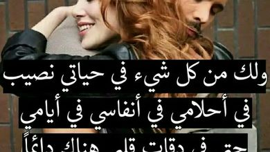 Photo of عبارات حب وغرام , واجمل صور حب قوية