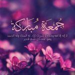 عبارات يوم الجمعة , احلى واجمل جمعه مباركه بالصور