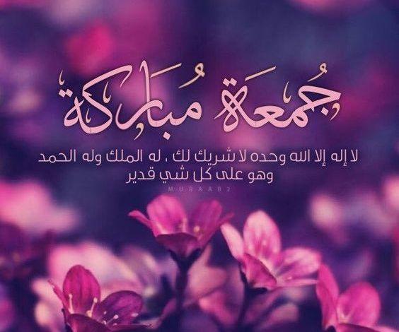 Photo of عبارات يوم الجمعة , احلى واجمل جمعه مباركه بالصور