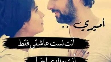 Photo of أجمل عبارات حب مكتوبه , كلمات حب رائعة منتهي الرومانسية