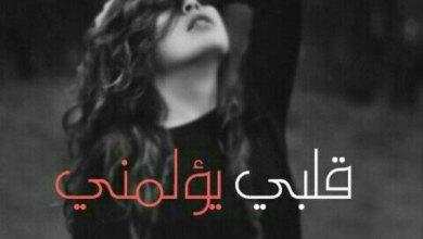 Photo of صور كلام حزين يبكي , صور عبارات حزينه قصيرة