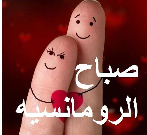 Photo of صباح الرومانسية , عبارات صباح الحب الجميل والرومانسية