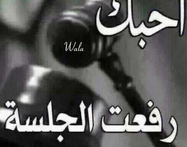 Photo of صور رسائل حب وعشق خاصة للحبيب