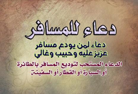 Photo of دعاء سفر , ادعيه تقال عند السفر
