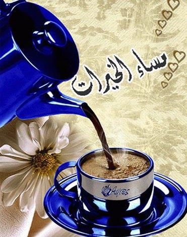 Photo of مساء الخيرات , أجمل ترحيب في المساء