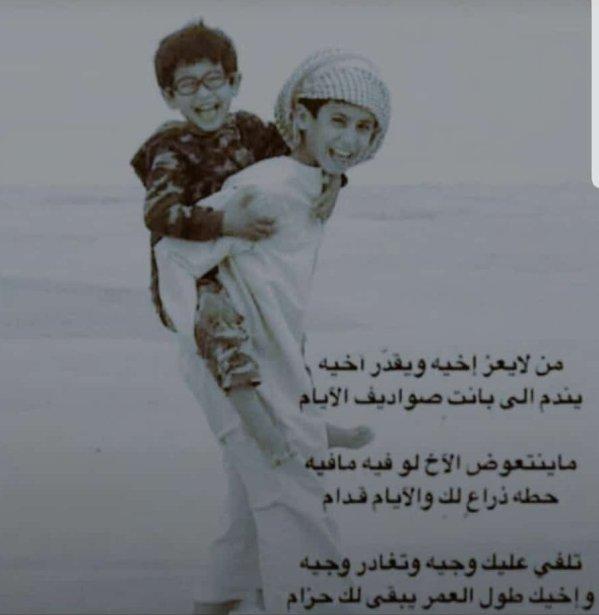 قصيدة عن الاخ , ابيات شعر مؤثرة عن الشقيق