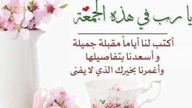 Photo of صور أجمل دعاء ليلة الجمعة , أدعية مستجابة يوم الجمعة