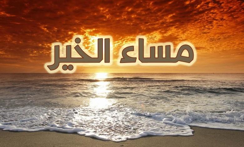 Photo of مسجات مساء الخير , الطف الرسائل المسائية