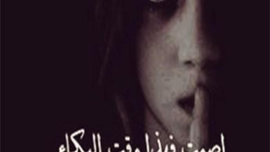 Photo of حالات واتس اب حزينة , كلمات معبره عن الحزن