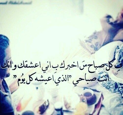 Photo of صور حب صباح الخير , أحلى صور رومنسيه مكتوب عليها صباح الخير