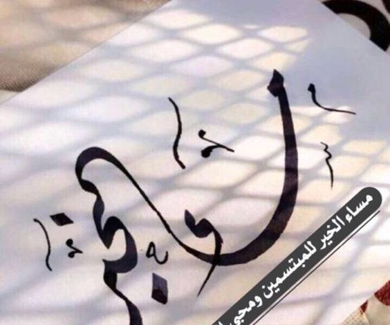 Photo of بطاقات مساء الخير , اجمل كلمات المساء