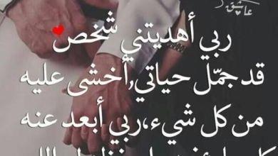 Photo of دعاء الزوجة لزوجها , اجمل أدعية من شريكة الحياة لزوجها
