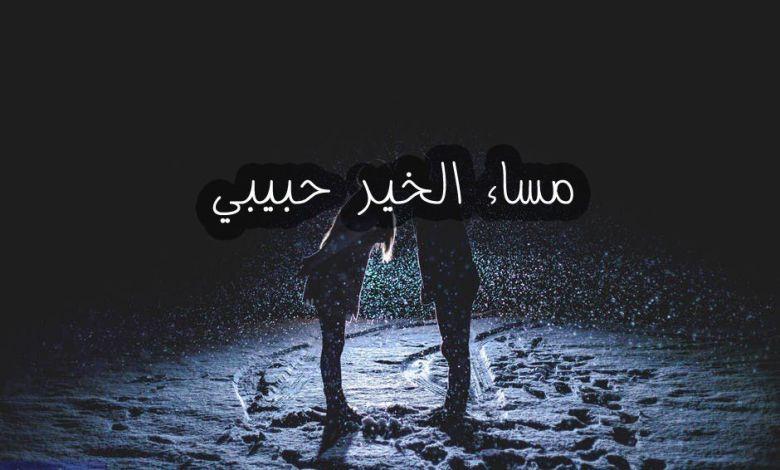 Photo of صور مساء الخير حبيبي , تحية مسائية رائعة للحبيب