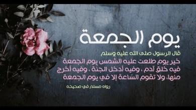 Photo of دعاء مستجاب في يوم الجمعة , أدعية جميلة يوم الجمعة