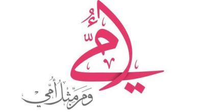 Photo of أجمل دعاء للأم