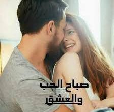 Photo of صور صباح الخير , ارق عبارات صباحية للحبيب