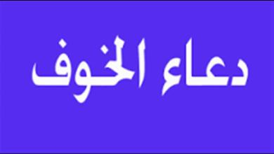 Photo of دعاء الخوف , ما يقال عند الشعور بالخوف