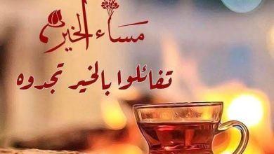 Photo of أجمل صور مساء الخير , صور مساء الخير للأحباب