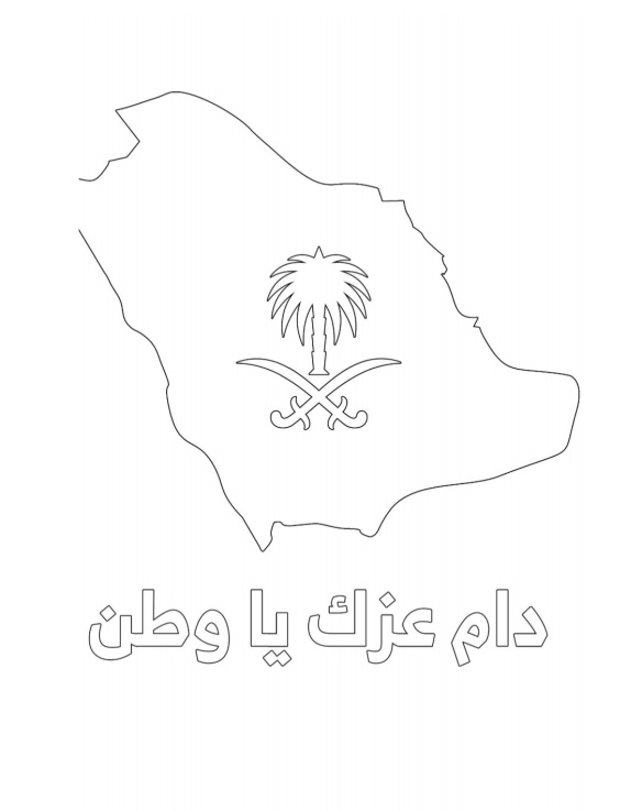 علم السعودية رسم مفرغ للتلوين علم السعودية رسم مجلة رجيم