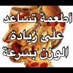 أطعمة لزيادة الوزن
