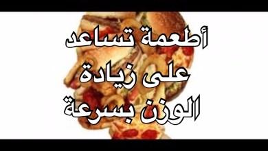 Photo of 7 أطعمة لزيادة الوزن بسرعة