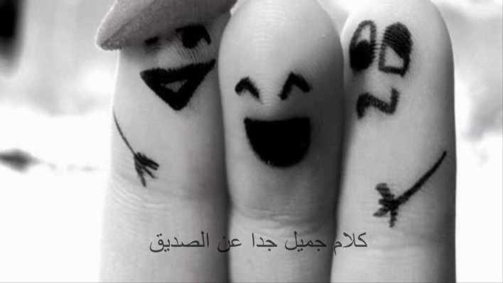 كلام جميل جدا عن الصديق
