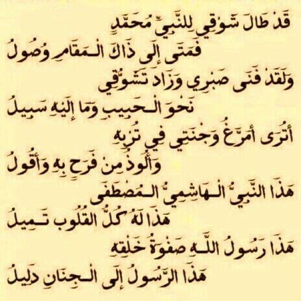 اجمل القصائد التي قيلت في مدح الرسول صلى الله عليه و سلم .