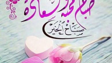 Photo of اجمل مسجات صباح الخير لزوجتي العزيزة
