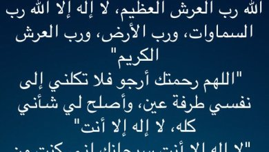Photo of أدعية من السنة النبوية لتفريج الكرب و ازالة الهم