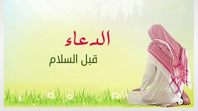 Photo of دعاء بعد التشهد و قبل التسليم من الصلاة