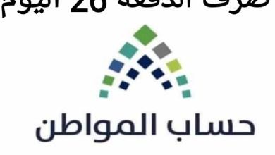 Photo of طريقة تقديم طلبات اعتراض الدفعة 26 في حساب المواطن