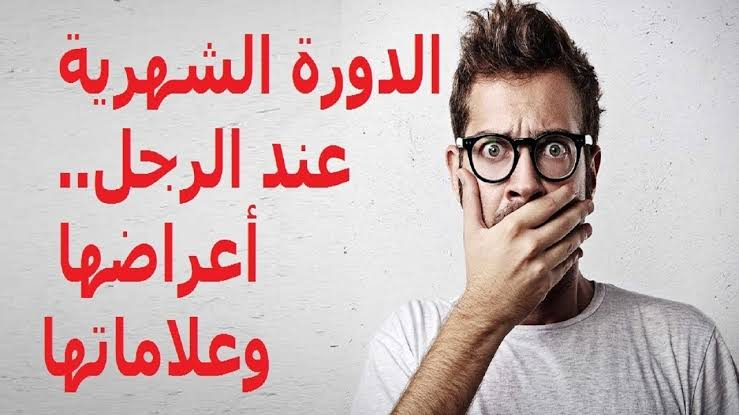Photo of معلومات عن الدورة الشهرية للرجل