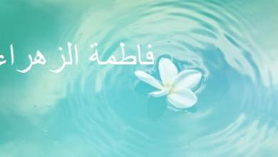 Photo of ما هي أهم صفات السيدة فاطمة ابنة الرسول